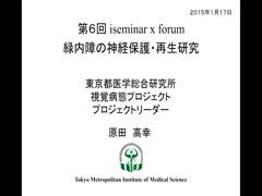 緑内障の神経保護・再生研究