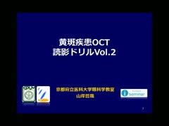 黄斑OCT読影ドリルvol.2
