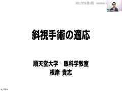 iseminar x 教育webinar 「斜視手術の適応」