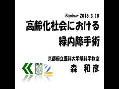 高齢化社会における緑内障手術