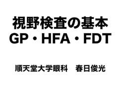 視野検査の基本 GP・HFA・FDT