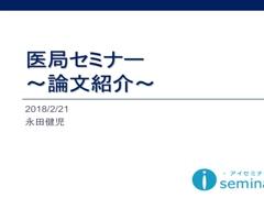 論文紹介(非感染性ぶどう膜炎)