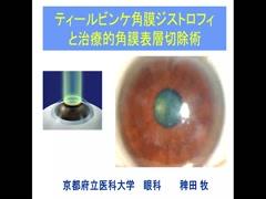ティールビンケ角膜ジストロフィと治療的角膜表層切除術