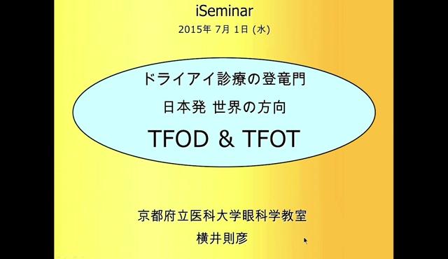 ドライアイ診療の登竜門 日本発 世界の方向 TFOD & TFOT