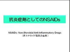 抗炎症剤としてのNSAIDs