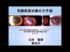 角膜疾患治療の大予測