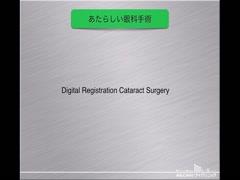 あたらしい眼科手術 Digital Registration Cataract Surgery