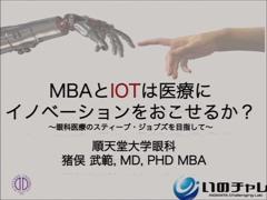 MBAとIOTは医療にイノベーションをおこせるか? 眼科医療のスティーブジョブズを目指して