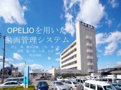OPELIOを用いた動画管理システム