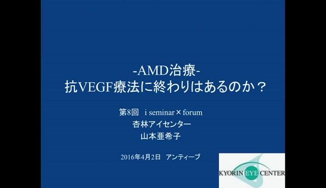 - AMD治療- 抗VEGF療法に終わりはあるのか?