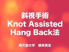 Knot Assisted Hang-Back法