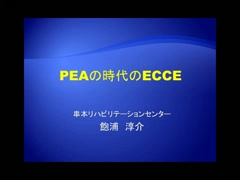 白内障手術の世界的スタンダード-小切開ECCE-