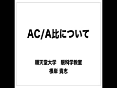 AC/A比について