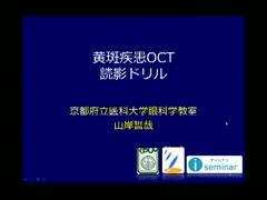 黄斑疾患OCT読影ドリル
