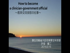 How to become a clinician-government official 〜医系技官のお仕事〜
