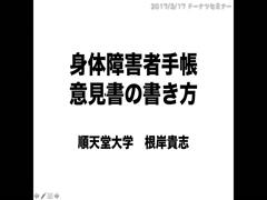 身体障害者手帳意見書の書き方(旧)
