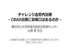 チャレンジ血管内治療-CRAO治療に突破口はあるのか