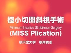 極小切開斜視手術 MISS Plication [編集済・解説付]