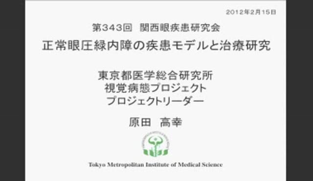 正常眼圧緑内障の疾患モデルと治療研究
