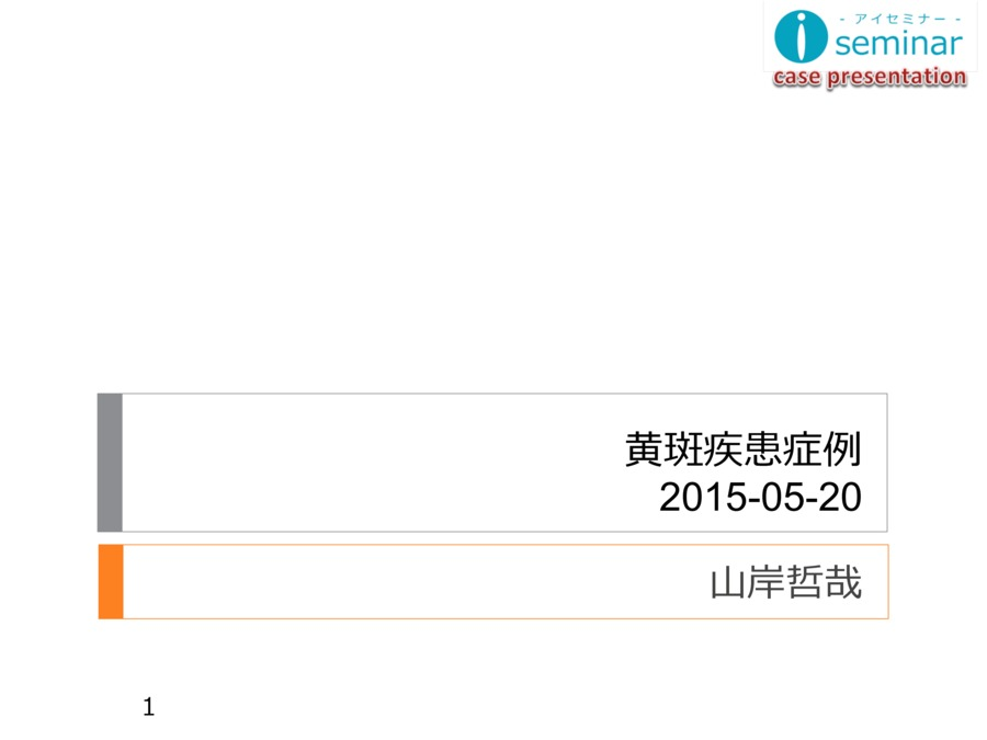 iseminar case presentation 黄斑疾患症例:case1