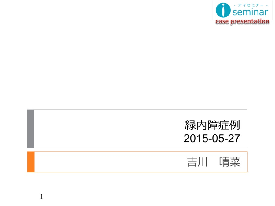 iseminar case presentation 緑内障症例:case2