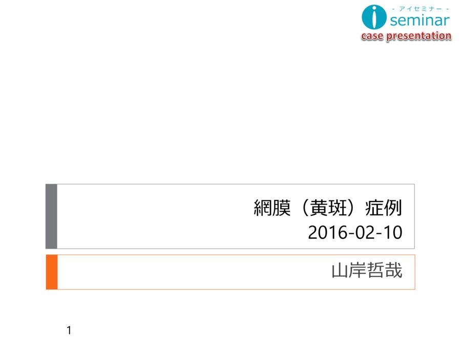 iseminar case presentation 網膜(黄斑)症例:case1