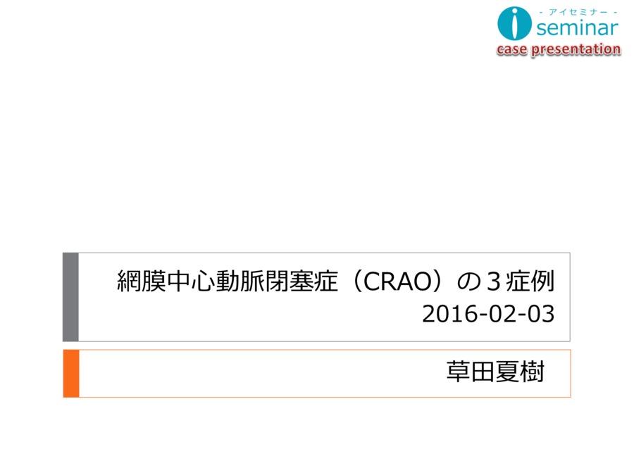 iseminar case presentation 網膜中心動脈閉塞症 (CRAO) の3症例
