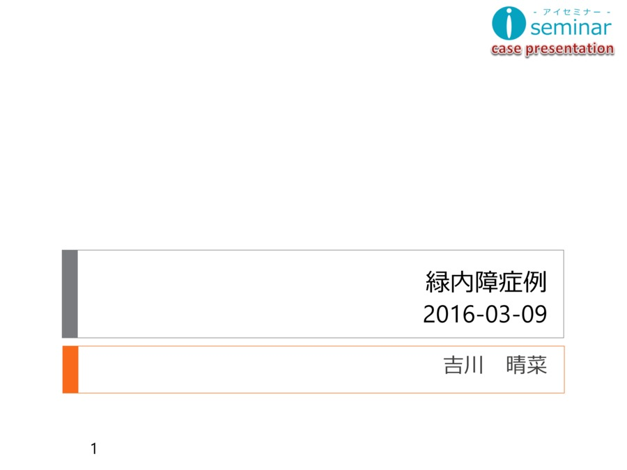 iseminar case presentation 緑内障症例:case3