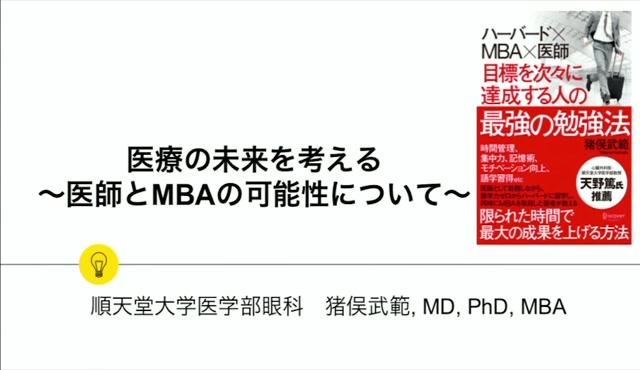 医療の未来を考える~医師とMBAの可能性について~