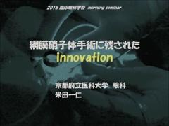 網膜硝子体手術に残されたinnovation