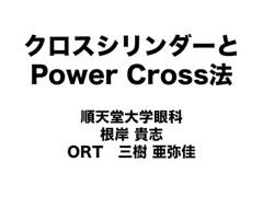 クロスシリンダーとPower Cross法 [基礎からの眼光学1]