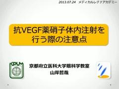 抗VEGF薬硝子体内注射を行う際の注意点