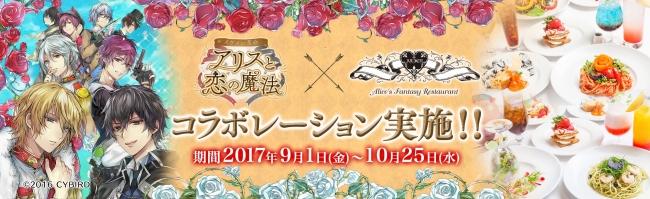 【アリス】東名阪にて開催!人気恋愛ゲーム『イケメン革命』×『アリスのファンタジーレストラン』コラボ決定!