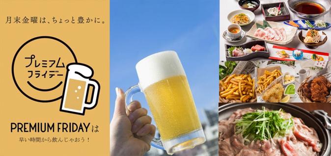 「プレミアムフライデー」でお得なお店や居酒屋(2018年5月25日)