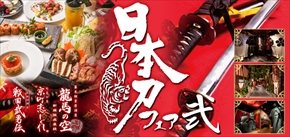 あの名刀の「刀メニュー」が楽しめる!?イケメン隊士の討ち入りサービスや、模造刀展示、刀ステッカーのプレゼントも!「日本刀フェア・弐」開幕!