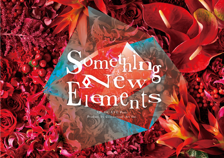 SUPER SUPPERCLUB が誘う不思議の国。ファッション×フラワー×音×映像をフードと共に、感性を刺激する『Something New Elements』11月25日(土)開催
