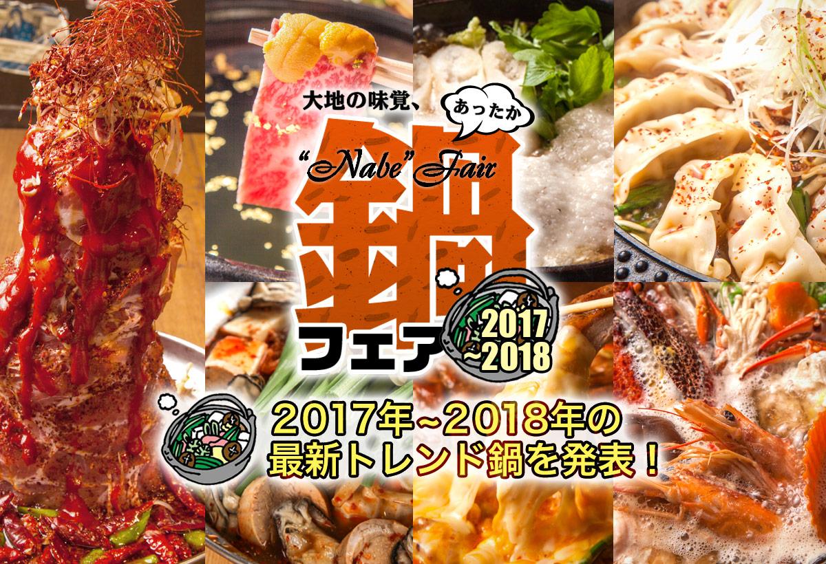 あったか鍋フェア 2017〜2018