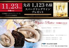 【11月23日は牡蠣の日】銀座のラグジュアリー・オイスターバーにて先着1,123名様に 生牡蠣盛り合わせご注文で スパークリングワインプレゼント!