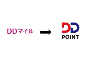 「DDマイル」が「DD POINT」に名称・ロゴ変更 事前予約以外のお客様へもポイント付与が可能に!