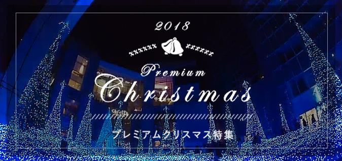 『クリスマス プレミアムレストラン特集 2018』