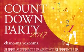 美味しく、楽しく、賑やかな大晦日を!COUNT DOWN PARTY開催!