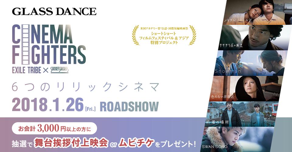 「GLASS DANCE」×映画「CINEMA FIGHTERS」コラボ記念プレゼントキャンペーン開催!