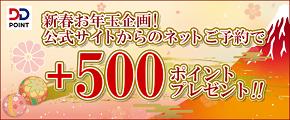 【新春お年玉企画】ネット予約で【+500】ポイントプレゼント!!