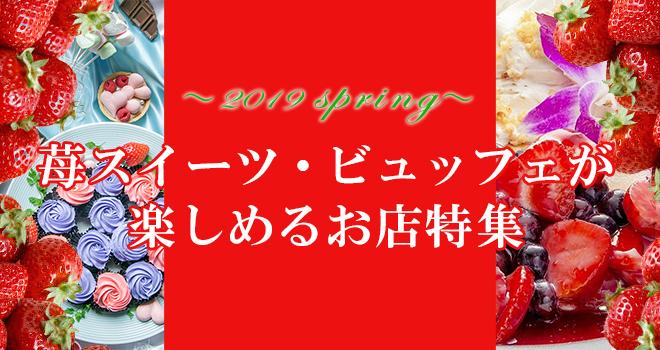 【2019春のおすすめ】いちごスイーツ&いちごビュッフェが楽しめるお店特集