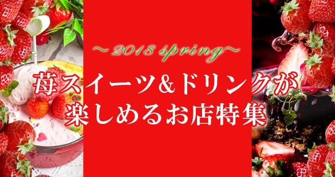 【2018春のおすすめ】都内でいちごスイーツ&ドリンクが楽しめるお店特集