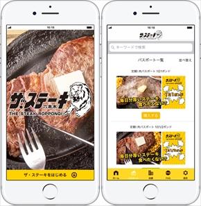 1日1枚のステーキ×1か月間!分厚いお肉が衝撃のコスパ!前代未聞の新プラン『ステーキ定額パスポート』アプリリリース!!