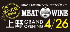 『MEAT&WINE ワインホールグラマー 上野』を上野駅前に2018年4月26日(木)オープン!