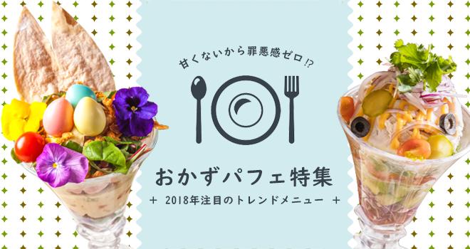 【おかずパフェ特集】おしゃれでヘルシーな2018年の最新トレンド!!