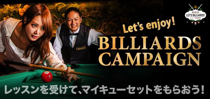 Let's enjoy! ビリヤードキャンペーン