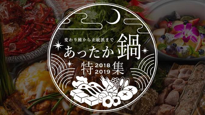 あったか鍋特集 2018~2019